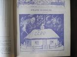 "Журнал ""Молот"". Сатирично-гумористичний ілюстрований часопис 1923 photo 26"