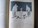 "Журнал ""Молот"". Сатирично-гумористичний ілюстрований часопис 1923 photo 31"