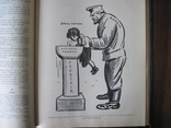 "Журнал ""Молот"". Сатирично-гумористичний ілюстрований часопис 1923 photo 34"
