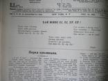 "Журнал ""Молот"". Сатирично-гумористичний ілюстрований часопис 1923 photo 38"