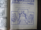 "Журнал ""Молот"". Сатирично-гумористичний ілюстрований часопис 1923 photo 39"