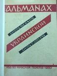 1930 Альманах Украинской литературы