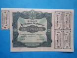100 Гривень 1918 г.