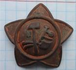 Звезда с плугом и молотом( большая) photo 1
