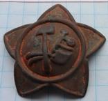 Звезда с плугом и молотом( большая) photo 2