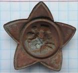 Звезда с плугом и молотом( большая) photo 3