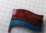 Депутат верховного совета УССР photo 2