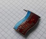 Депутат верховного совета УССР photo 3