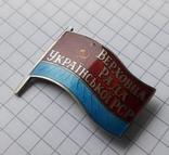 Депутат верховного совета УССР photo 4