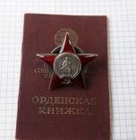 Орден Красной звезды № 2723683 с документом photo 1