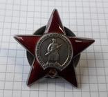 Орден Красной звезды № 2723683 с документом photo 2