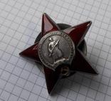 Орден Красной звезды № 2723683 с документом photo 4
