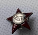 Орден Красной звезды № 2723683 с документом photo 5