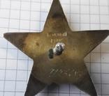 Орден Красной звезды № 2723683 с документом photo 7