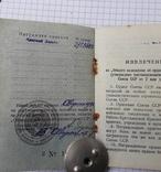Орден Красной звезды № 2723683 с документом photo 8