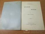 Отклики печати. 1907 год ., фото №5