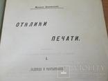 Отклики печати. 1907 год ., фото №6