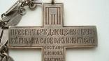 Наградной наперсный «Павловский» крест Серебро 84 проба photo 12