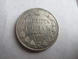 Рубль 1842