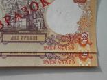 Зразок Образец 2 гривны 2001 номера подряд photo 2