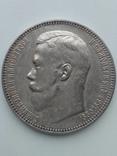 Рубль 1897(XF-UNC) photo 1