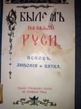 1915 Псков, Ливония и Вятка