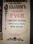 1915 Святой Петр, митрополит всея России photo 1