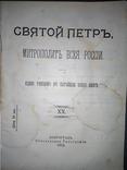 1915 Святой Петр, митрополит всея России photo 2