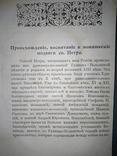 1915 Святой Петр, митрополит всея России photo 3