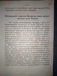 1915 Святой Петр, митрополит всея России photo 4