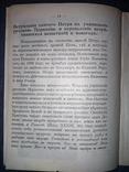 1915 Святой Петр, митрополит всея России photo 6