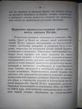 1915 Святой Петр, митрополит всея России photo 7