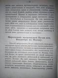 1915 Святой Петр, митрополит всея России photo 8