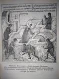 1915 Святой Петр, митрополит всея России photo 9