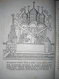 1915 Святой Петр, митрополит всея России photo 10