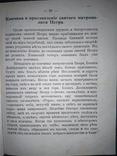 1915 Святой Петр, митрополит всея России photo 11