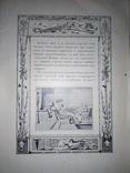 1905 Амур и Психея photo 5
