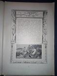 1905 Амур и Психея photo 7