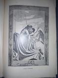 1905 Амур и Психея photo 11