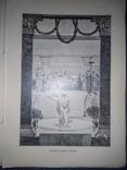1905 Амур и Психея photo 12