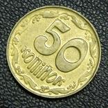 50 копійок 1992 3(1)ВАг латунь photo 3