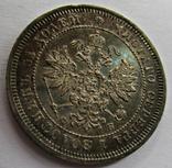 25 копеек 1859 года (PROOFLIKE) Биткин - R photo 1