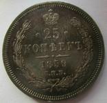 25 копеек 1859 года (PROOFLIKE) Биткин - R photo 2