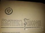 1911 Годовая подшивка 'Вестник Теософии' Окультизм