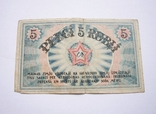 5 Рублей 1920 photo 2