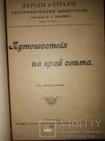 1902 Путешествия на край света