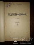 1907 Введение в философию