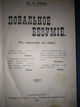 1914 Разврат и безумие мод