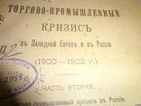 1904 Торгово-Промышленный Кризис в России