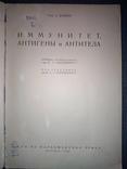 1928 Иммунитет, антигены и атитела